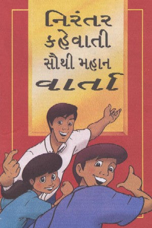 Gujarati - The Most Important Story Ever Told