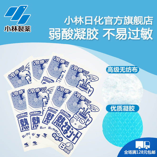 Kobayashi Cooling Patch for Adults 16pcs