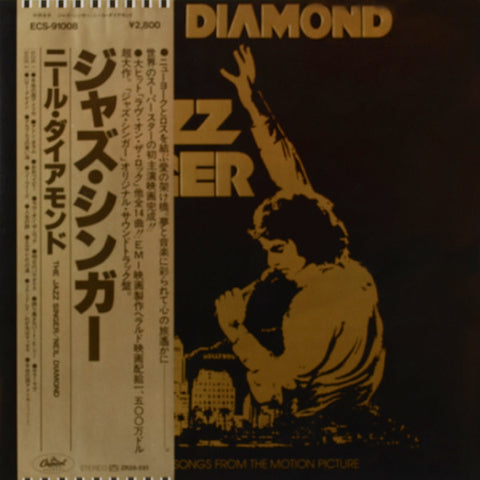 Neil Diamond ‎– The Jazz Singer