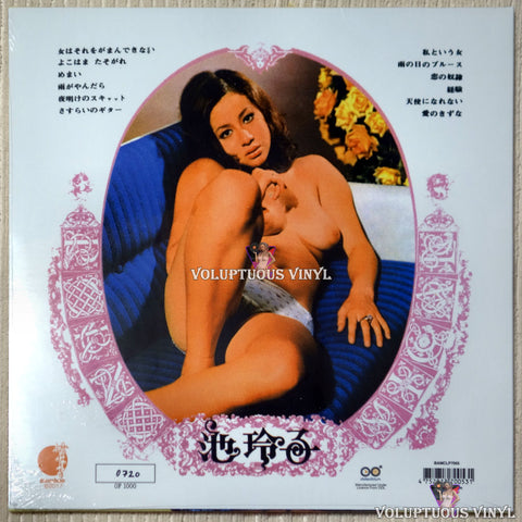 Ike Reiko ‎– You, Baby - Vinyl Record - Back Cover
