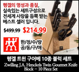 Zwilling J.A. Henckels Twin Gourmet Knife Block - 10 Piece Set