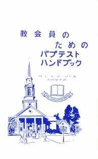 Baptist Handbook for Church Members (Japanese) - Book Heaven - Challenge Press from CHALLENGE PRESS