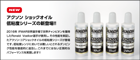 Axon Racing Oil 15wt