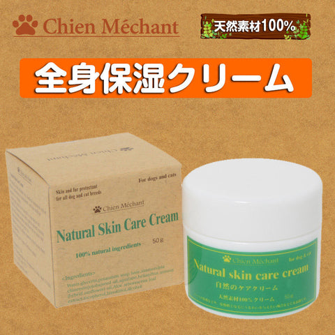Chien Mechant Natural Skin Care Cream 50g