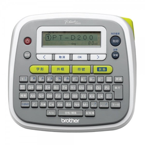 Brother PT-D200HK (中英日文) 手提式標籤機 Portable Labeler - Young Vision - www.yv.com.hk