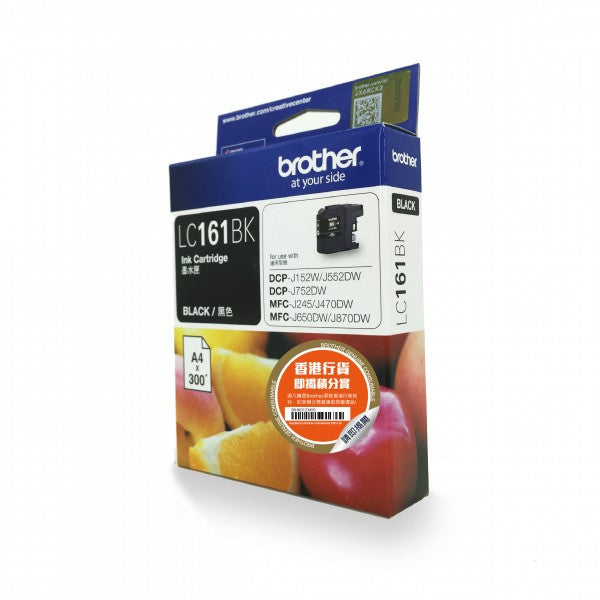 Brother LC-161 / LC-163 墨盒 Ink Cartridge (適用型號 DCP-J152W, DCP-J752DW, MFC-J245, MFC-J470DW, MFC-J650DW, MFC-J870DW) - Young Vision - www.yv.com.hk