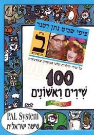 100 Shirim Rishonim vol.B-100 First Songs-DVD (Hebrew)