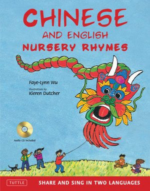 Bilingual Chinese Nursery Rhymes: Nursery Rhymes: Share and Sing in Two Languages, Book + CD, (Chinese-English)