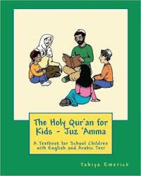 Bilingual Arabic Children's Qur'an: The Holy Qur'an for Kids - Juz 'Amma: A Textbook for School Children (Arabic- English)