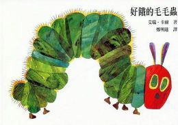 Bilingual Eric Carle in Simplified Chinese: The Very Hungry Caterpillar (Simplified Chinese-English)