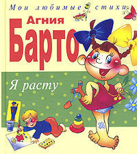 Ya rastu - I am growing up  (Russian)