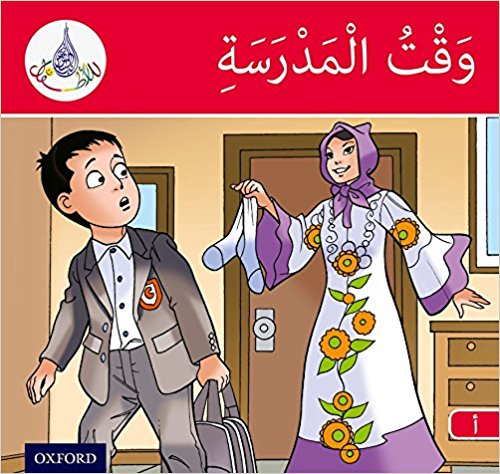 Arabic Club reader (Red band): Time for School (Arabic)