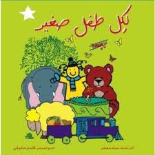 Arabic Children's Songs CD: Every Small Child - Arabic Songs for Kids (Arabic)