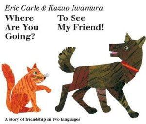 Bilingual Eric Carle in Japanese: Where Are You Going? To See My Friend!  (Japanese-English)