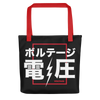 Voltage Characters Tote (Black)