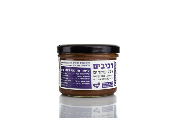 LIMITED EDITION- Chocolate Maca Almond Butter