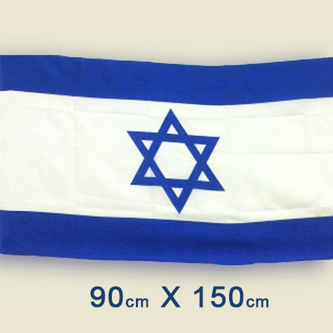 Israel Military Products Israel Large Flag
