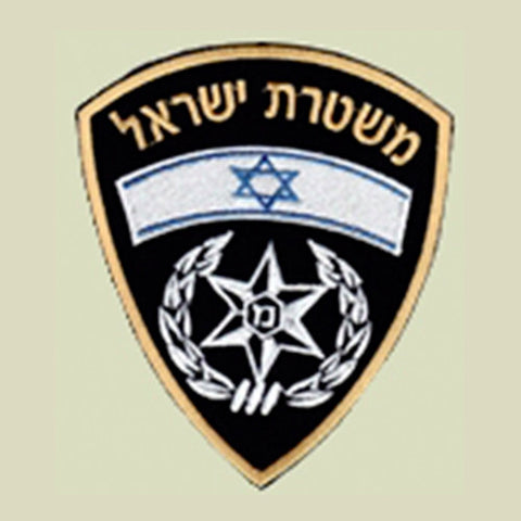 Israel Military Products Israel Police Army Patch