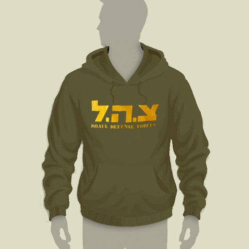 Israel Military Products Original Israel Defence Forces Text Logo Hoodie