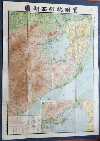 1930 Commercial Press Large Antique Map of Hangzhou, West Lake China - Very Rare