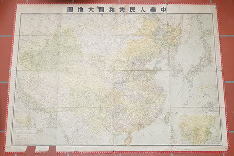 1950s Peoples Republic of China Large Antique Map of China Surrounding Countries - Rare