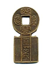 Bronze Coin Replica FM4324
