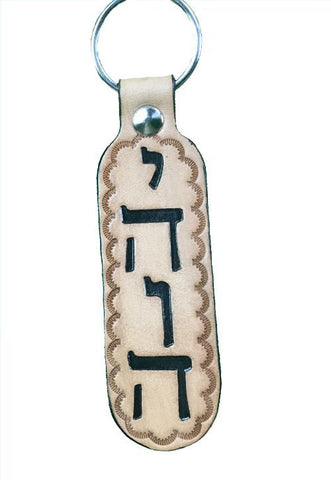 Judaica - Modern Hebrew YHVH Key Chain