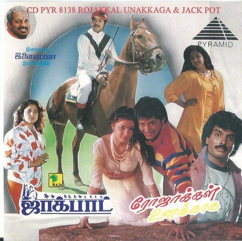 Buy Pyramid Tamil audio cd of Jackpot online from greenhivesaudio. Ilaiyaraaja Tamil audio cd collection.