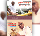 Rare audio cd of tamil film Muthalvar Mahathma and Kamaraj. Music my maestro ilaiyaraaja.  buy tamil audio cd online from greenhivesaudio.com