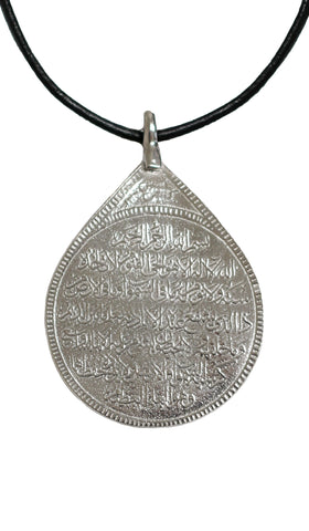 "Sterling Silver Reversible ""Protection""  (Ayat al Kursi) Necklace"