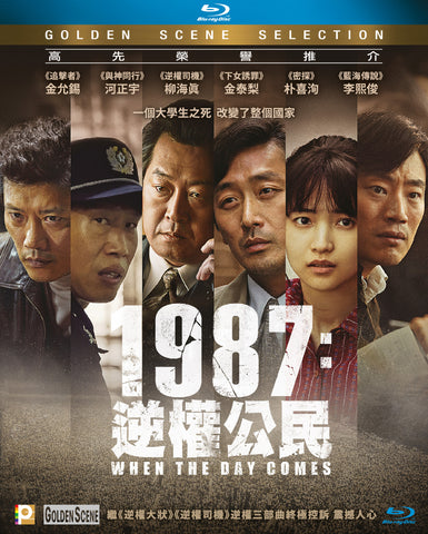 1987: When the Day Comes 逆權公民 (2017) (Blu Ray) (English Subtitled) (Hong Kong Version) - Neo Film Shop