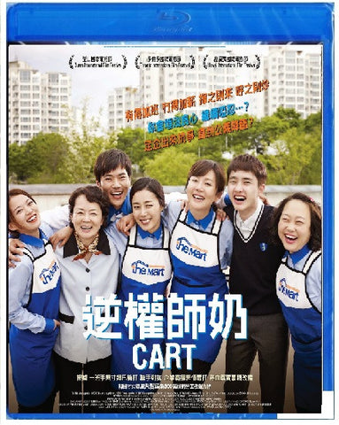 Cart 카트 逆權師奶 (2014) (Blu Ray) (English Subtitled) (Hong Kong Version) - Neo Film Shop