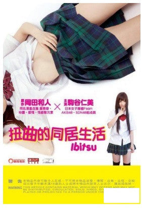 Ibitsu 扭曲的同居生活 いびつ (2013) (DVD) (English Subtitled) (Hong Kong Version) - Neo Film Shop