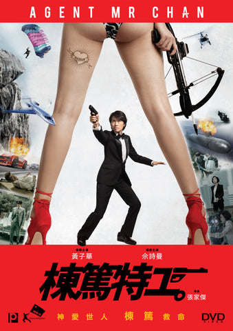 Agent Mr Chan 棟篤特工 (2018) (DVD) (English Subtitled) (Hong Kong Version) - Neo Film Shop