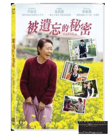 Canola 被遺忘的秘密 (2017) (DVD) (English Subtitled) (Hong Kong Version) - Neo Film Shop