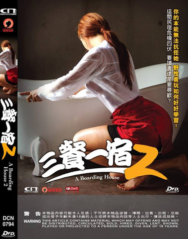 A Boarding House 2 三餐一宿2 (2015) (DVD) (English Subtitled) (Hong Kong Version) - Neo Film Shop