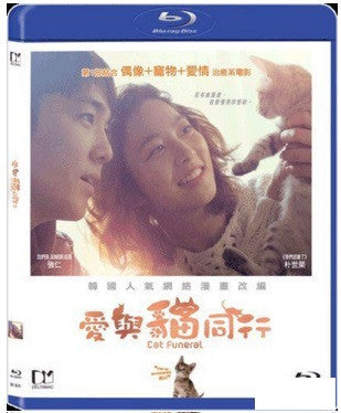 Cat Funeral 고양이 장례식 (2015) (Blu Ray) (English Subtitled) (Hong Kong Version) - Neo Film Shop