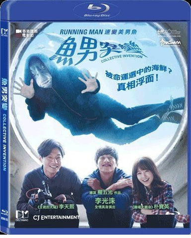Collective Invention 魚男突變 (2015) (Blu Ray) (English Subtitled) (Hong Kong Version) - Neo Film Shop