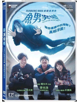 Collective Invention 돌연변이 魚男突變 (2015) (DVD) (English Subtitled) (Hong Kong Version) - Neo Film Shop