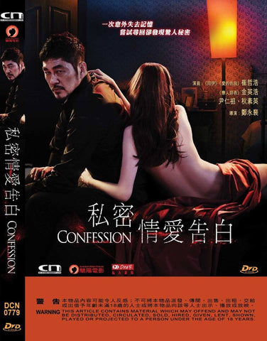 Confession 私密情愛告白 (2016) (DVD) (English Subtitled) (Hong Kong Version) - Neo Film Shop