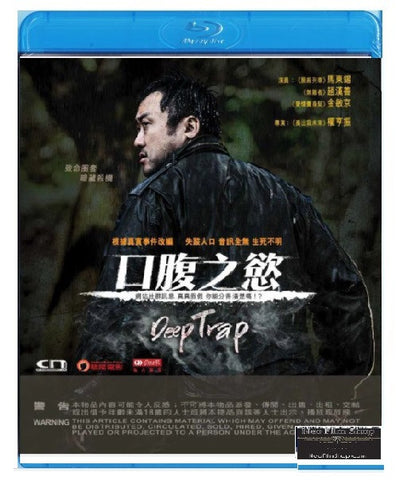 Deep Trap 口腹之慾 (2015) (Blu Ray) (English Subtitled) (Hong Kong Version) - Neo Film Shop