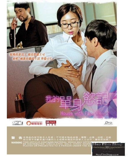 House With Fine View 2 我的單身慾記 (2016) (DVD) (English Subtitled) (Hong Kong Version)