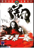 King Boxer 天下第一拳 (1972) (DVD) (English Subtitled) (Hong Kong Version)