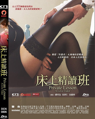 Private Lesson: A Love Tutor 床上精讀班 (2015) (DVD) (English Subtitled) (Hong Kong Version)