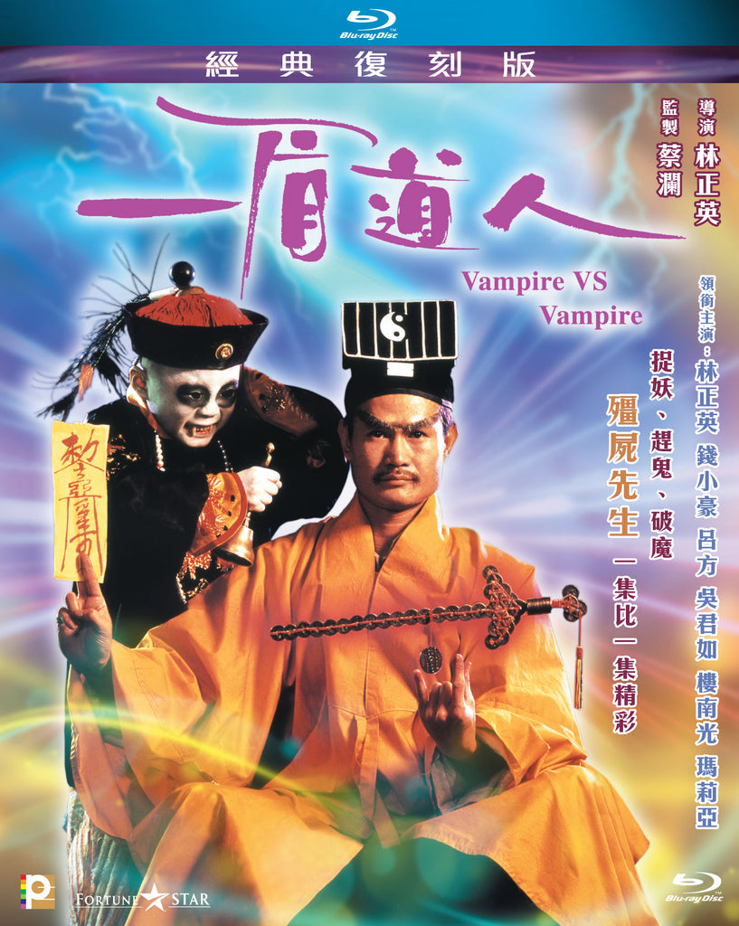 Vampire VS Vampire 一眉道人 (1989) (Blu Ray) (Digitally Remastered) (English Subtitled) (Hong Kong Version)