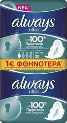 Always Ultra Normal Plus Jumbo Pack 20 τμχ-pharmacybay