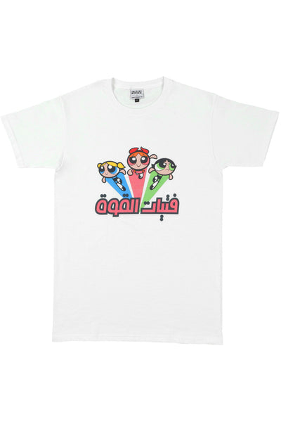 Arabic Power Puff Girls T-shirt
