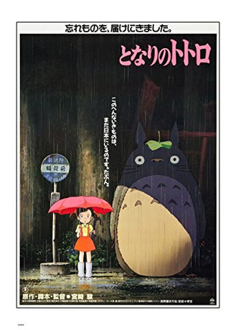 My Neighbour Totoro Studio ghibli 70x50cm Art Print - On the Wall Art Print Posters & Gifts