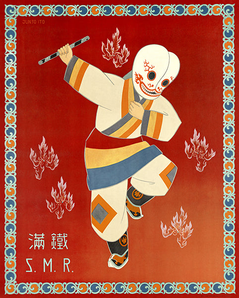 South Manchuria Railway Company - Mask Dancer - 1930's - Travel Poster
