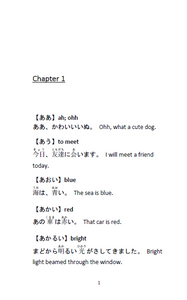 Japanese Vocabulary for JLPT N5 -- Master the Japanese Language Proficiency Test N5 - The Japan Shop
